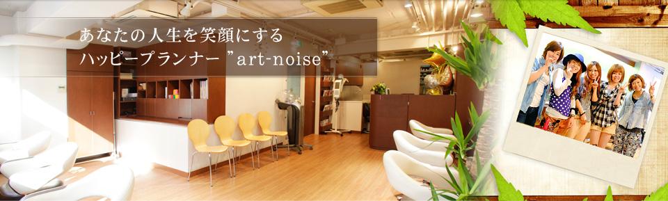 あなたの人生を笑顔にするハッピープランナー 池袋美容室・美容院art-noise